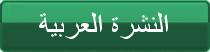 Notiziario Arabo